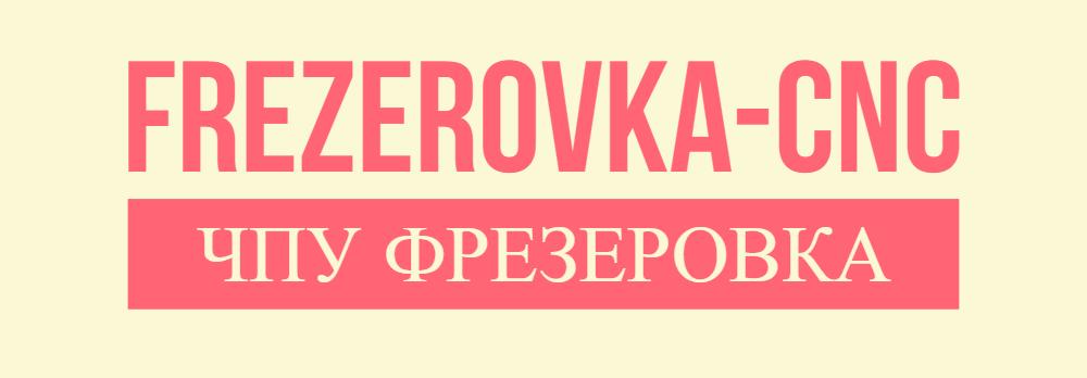 Фрезеровка
